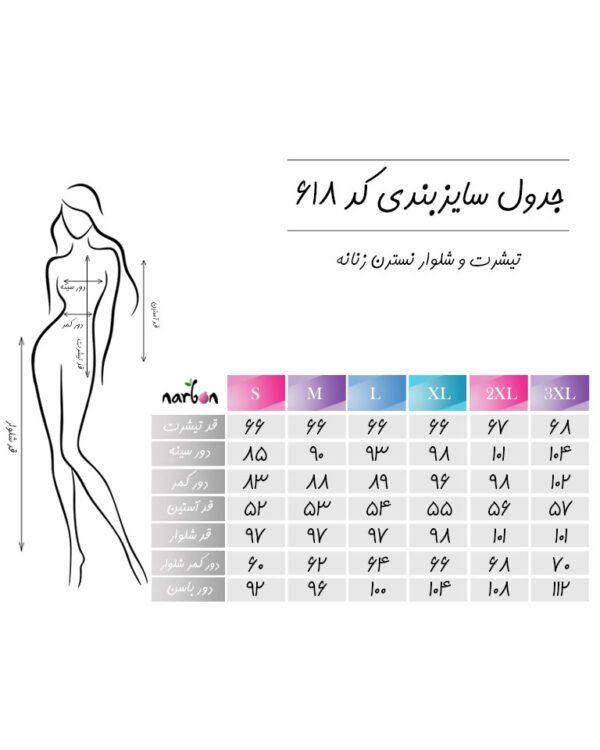 تیشرت و شلوار نسترن زنانه