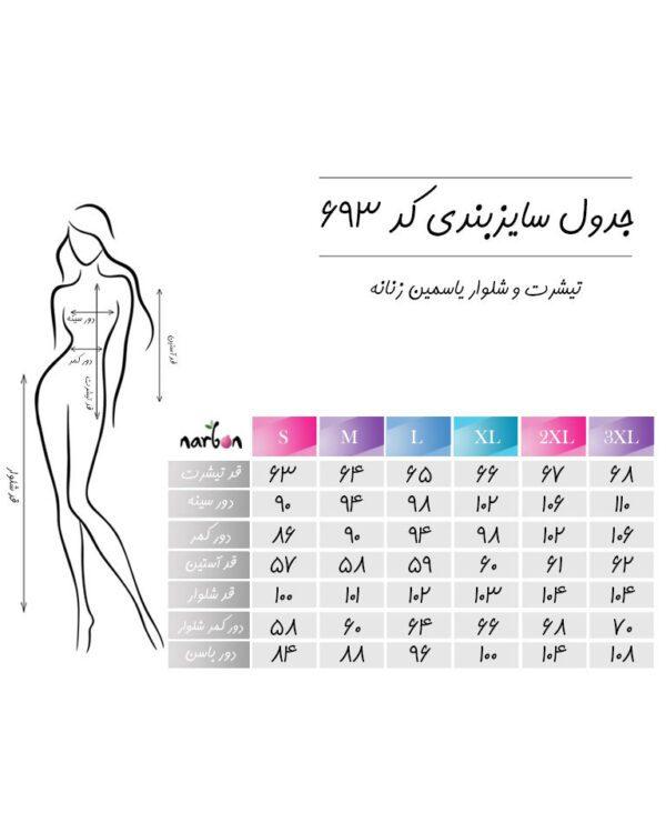 سایزبندی تیشرت و شلوار یاسمین زنانه