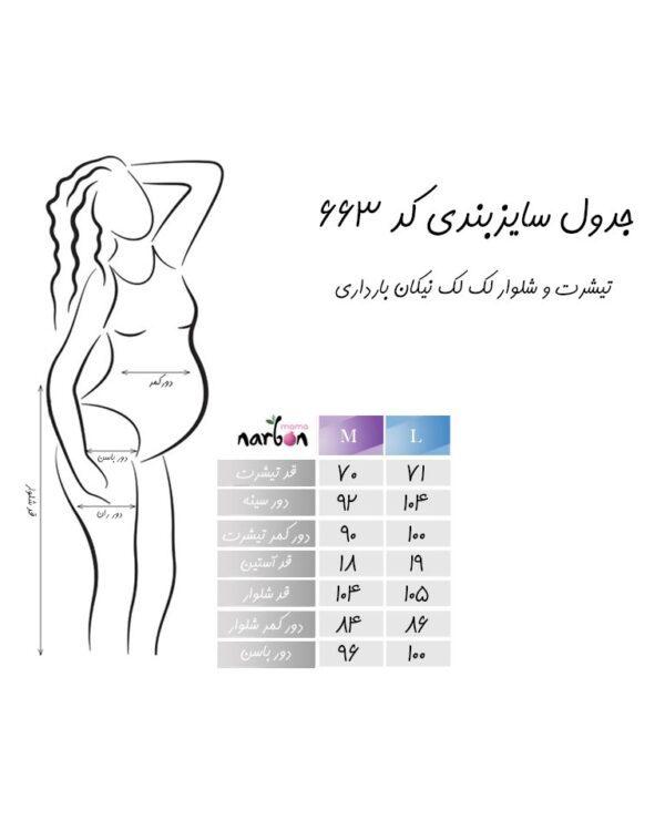 تیشرت و شلوار لک لک نیکان بارداری
