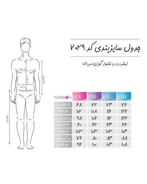 تیشرت و شلوار گوزن مردانه