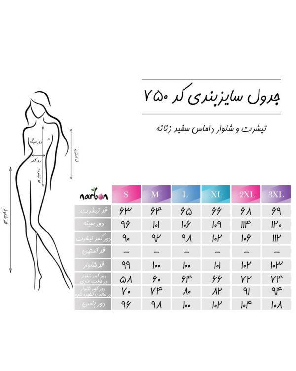 تیشرت و شلوار داماس سفید زنانه
