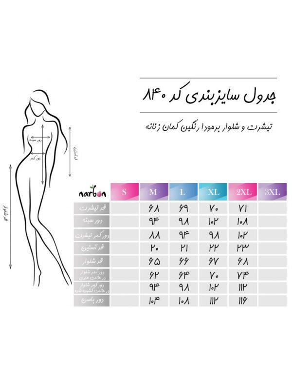 تیشرت و شلوار رنگین کمان زنانه